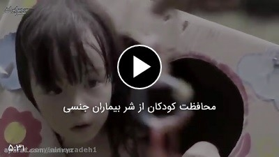 Untitled راه کارهایی برای محافظت کودکان از شر بیماران جنسی