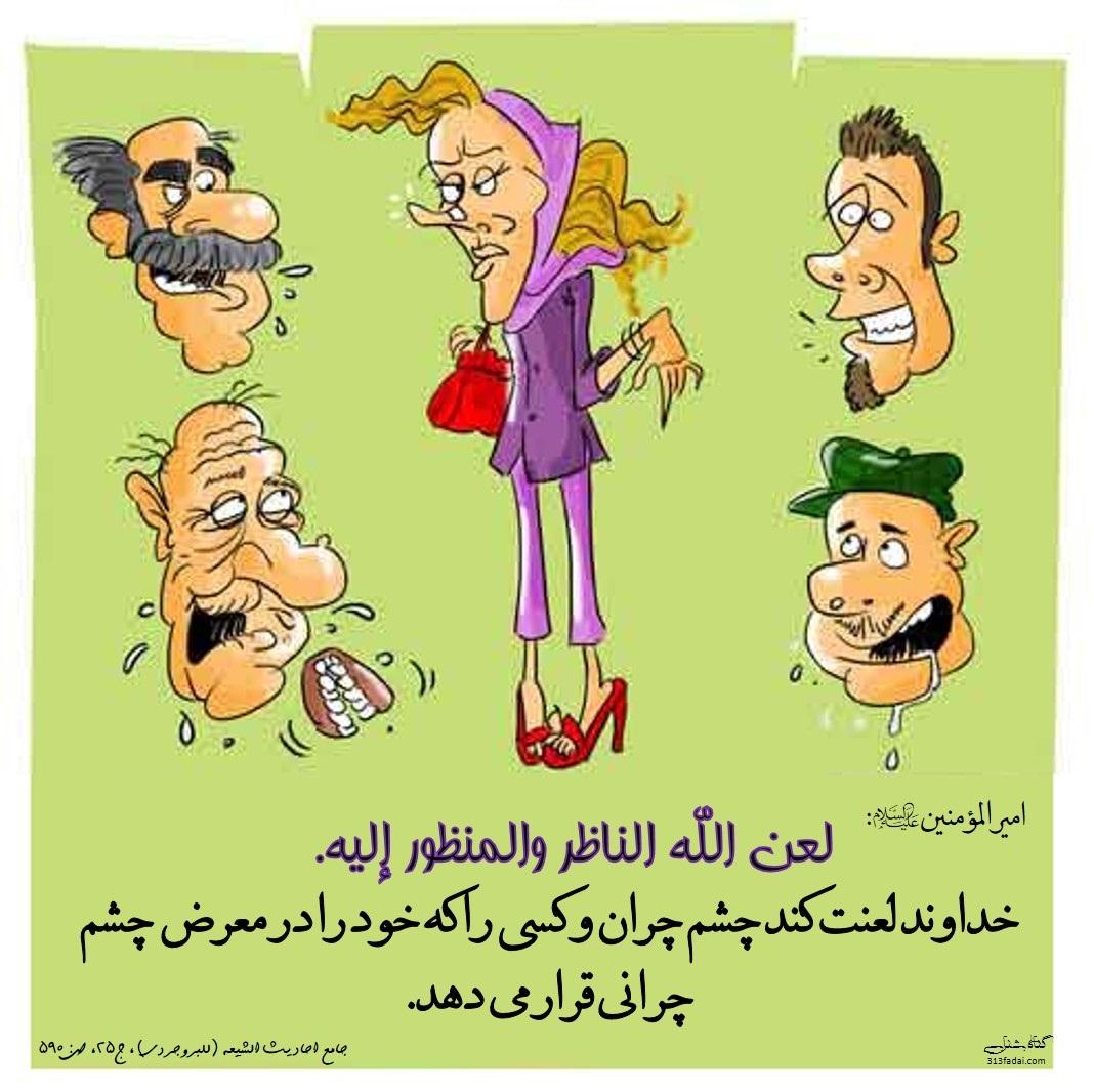 لعن چشم چران و بی حجاب توسط امیرالمومنین علی علیه السلام