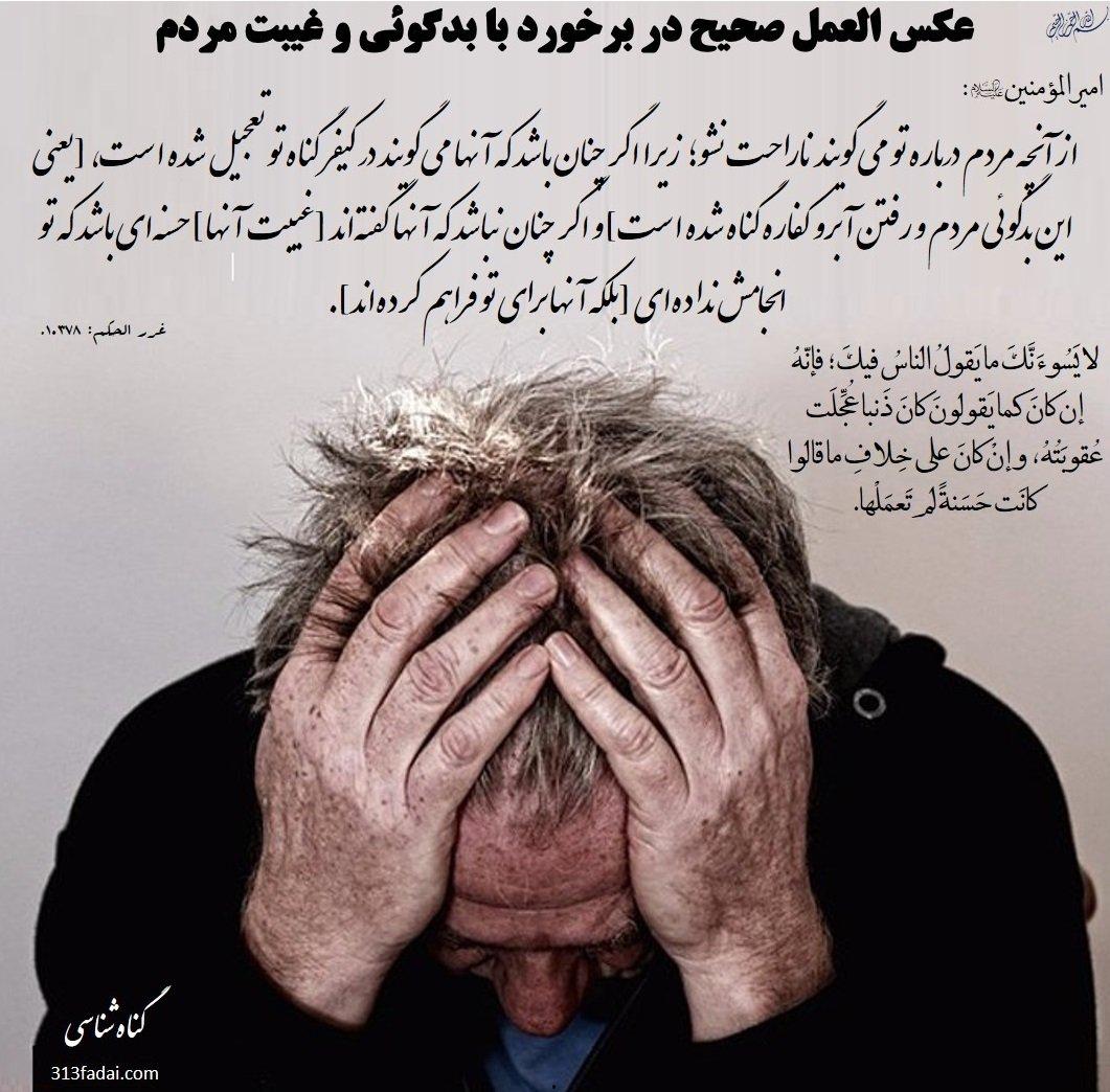 عکس العمل صحیح در برخورد با بدگوئی و غیبت مردم  عکس العمل صحیح در برخورد با بدگوئی و غیبت مردم