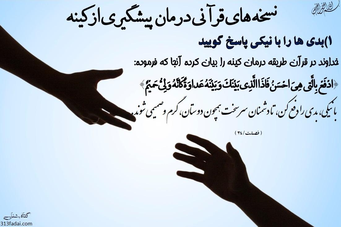 نسخه های قرآنی درمان پیشگیری از کینه1 نسخه های قرآنی درمان  پیشگیری از کینه:1.بدی ها را با نیکی پاسخ گویید