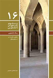16 Resaleh 1 کتابخانه تخصصی گناه شناسی