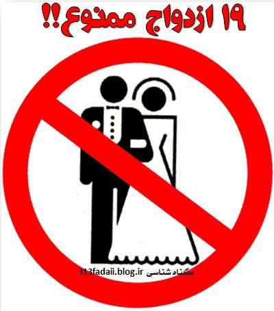 19 ازدواج ممنوع!!