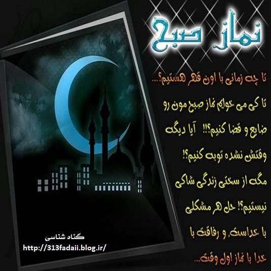 25609 366 1 سفارش امام زمان عج در مورد نماز صبح و مغرب