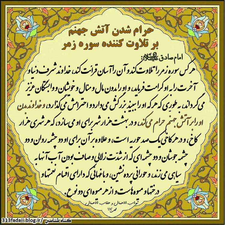 حرام شدن آتش جهنم بر تلاوت کننده سوره زمر