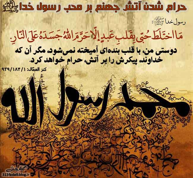 حرام شدن آتش جهنم بر محب رسول خدا صلى الله علیه و آله