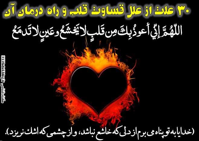 D8AED8B4DAA9DB8C DA86D8B4D985 1 30 علت از علل قساوت قلب و راه درمان آن