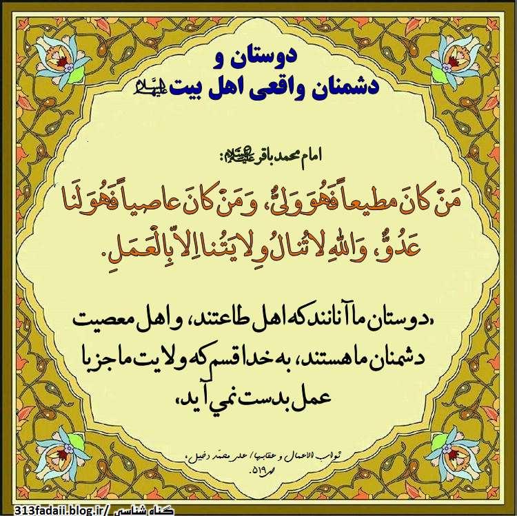 دوستان و دشمنان واقعی اهل بیت علیهم السلام