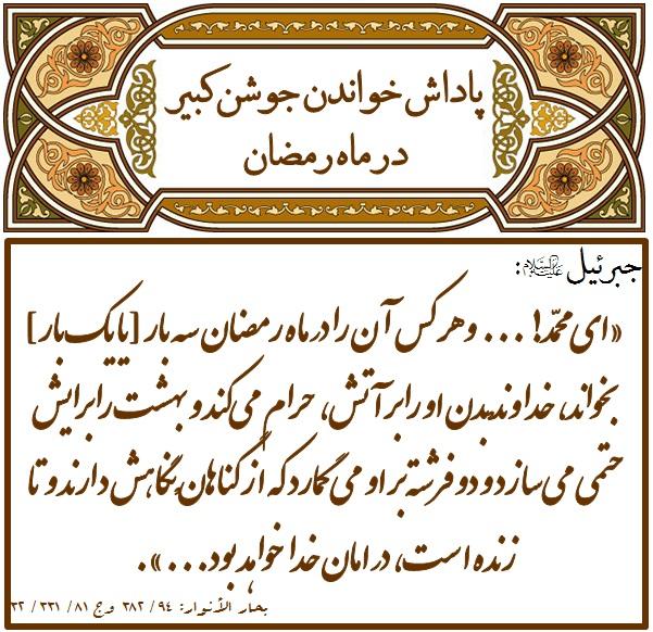 پاداش خواندن دعای جوشن کبیر در ماه رمضان