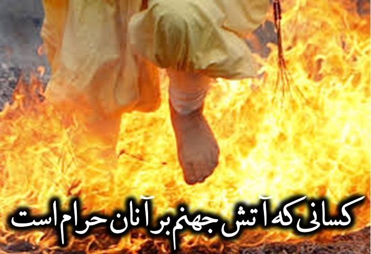 کسانی که آتش جهنم بر آنان حرام است
