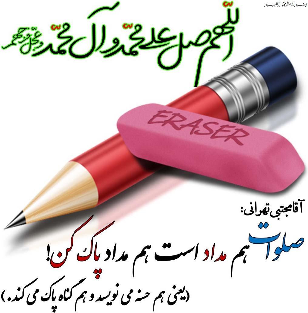 آقا مجتبی تهرانی: صلوات هم مداد است هم مداد پاک کن!