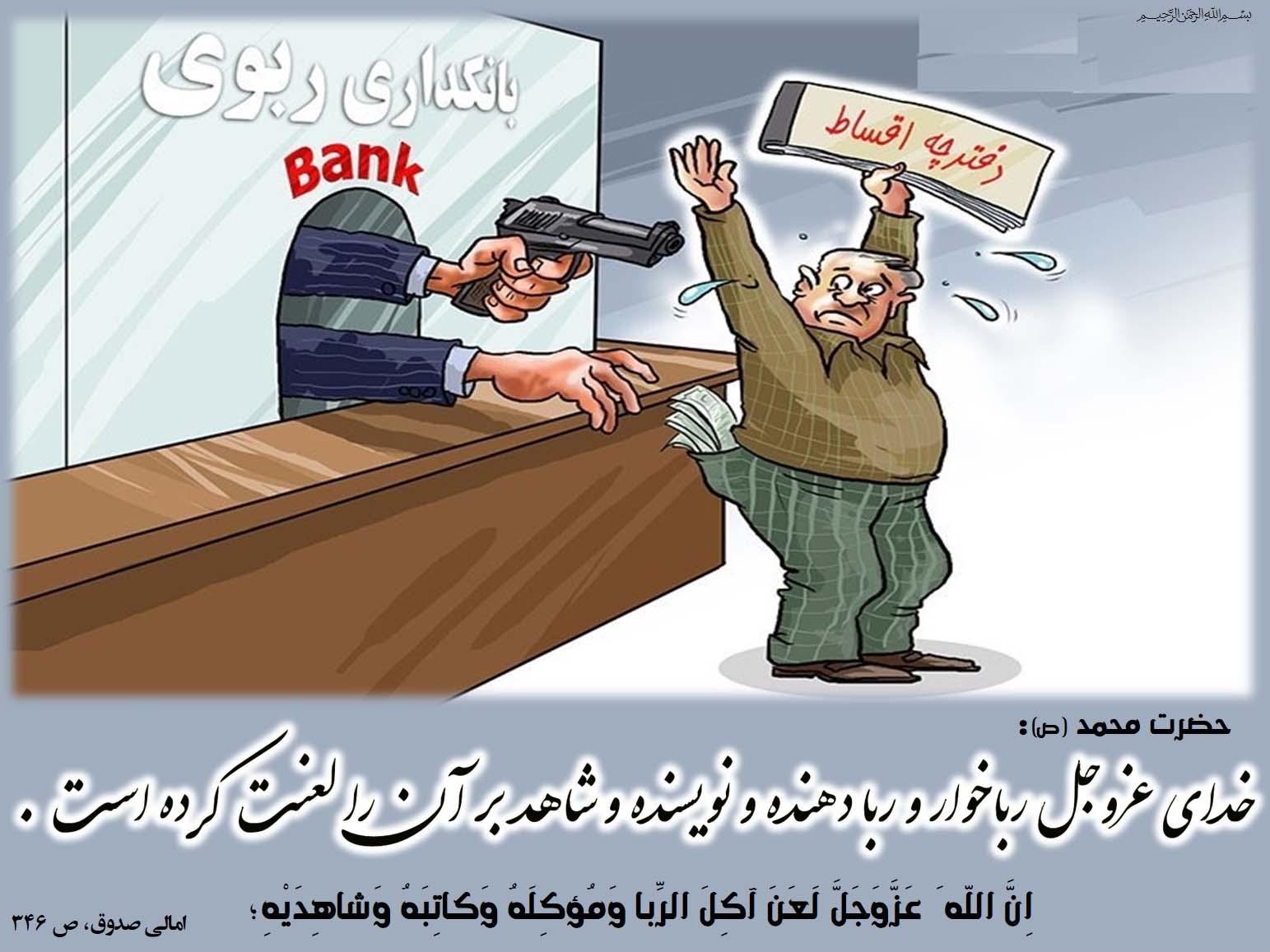 لعنت خدا  بر بانک و بانکداری ربوی