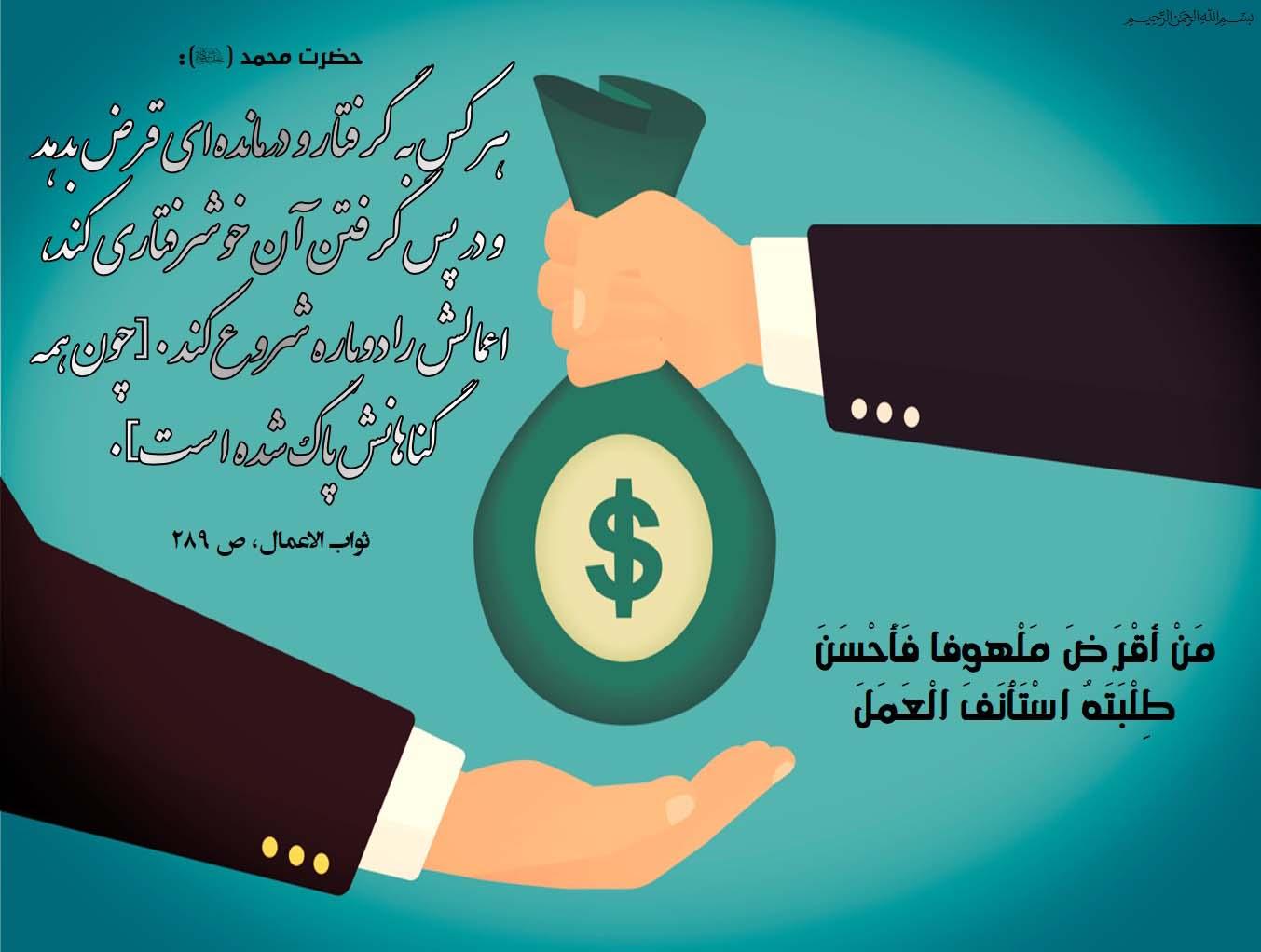 پاک شدن گناهان به واسطه قرض دادن به درماندگان