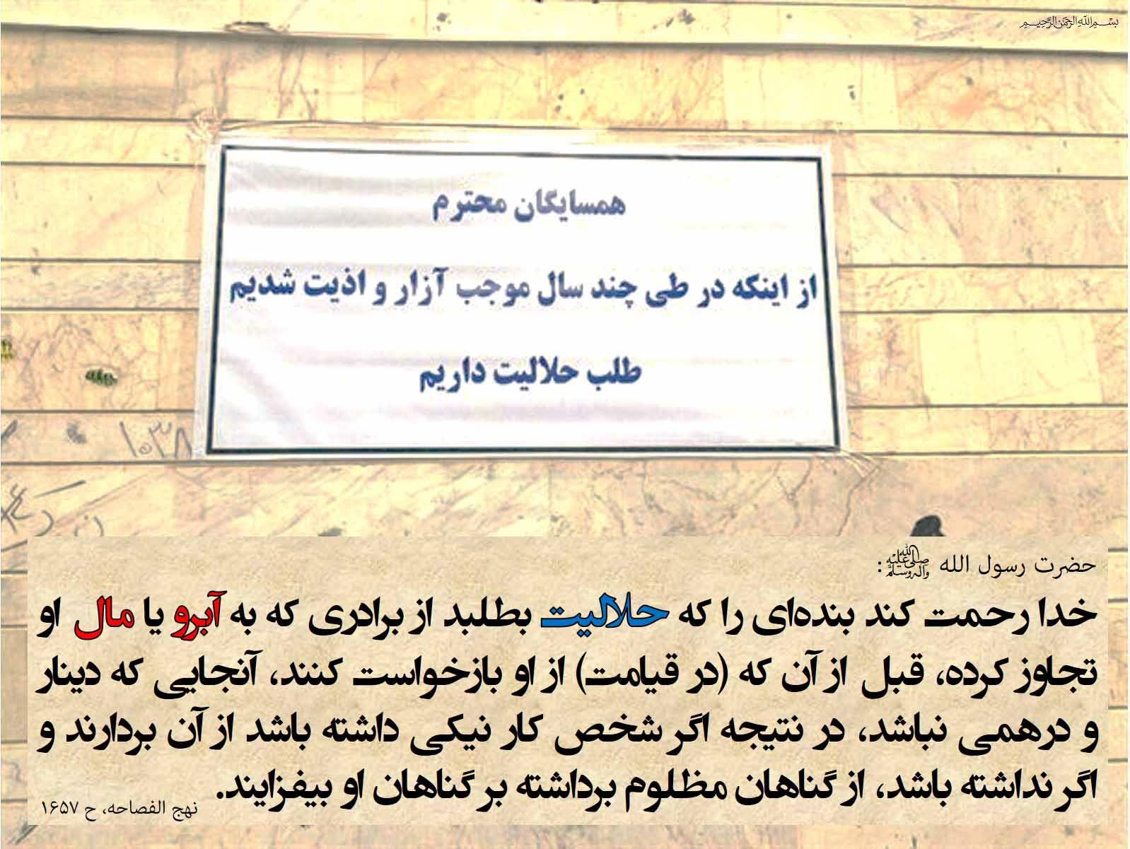 لزوم طلب حلالیت از جانب متجاوزین به مال و آبروی مردم