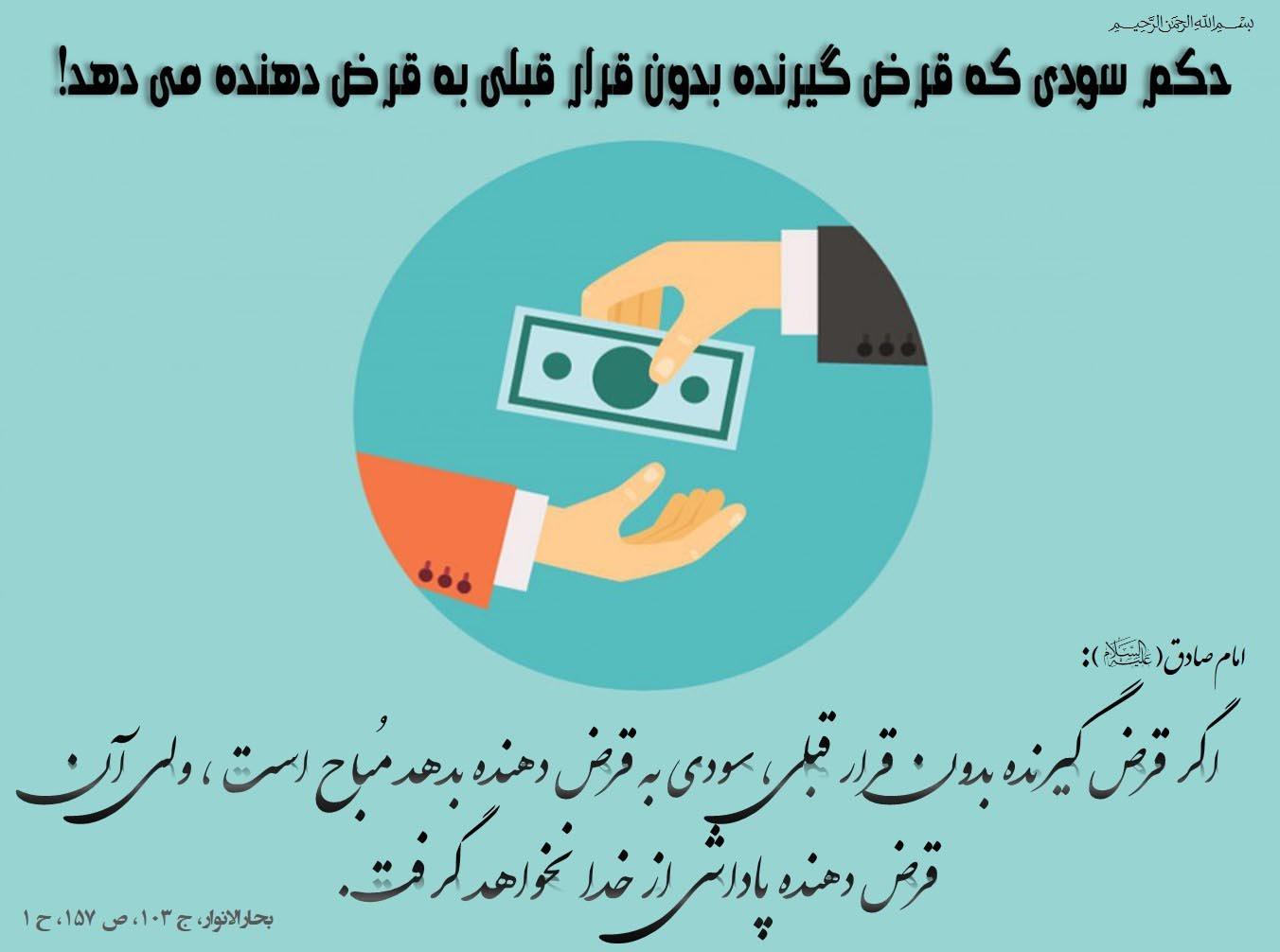 حکم سودی که قرض گیرنده بدون قرار و شرط قبلی به قرض دهنده می دهد!