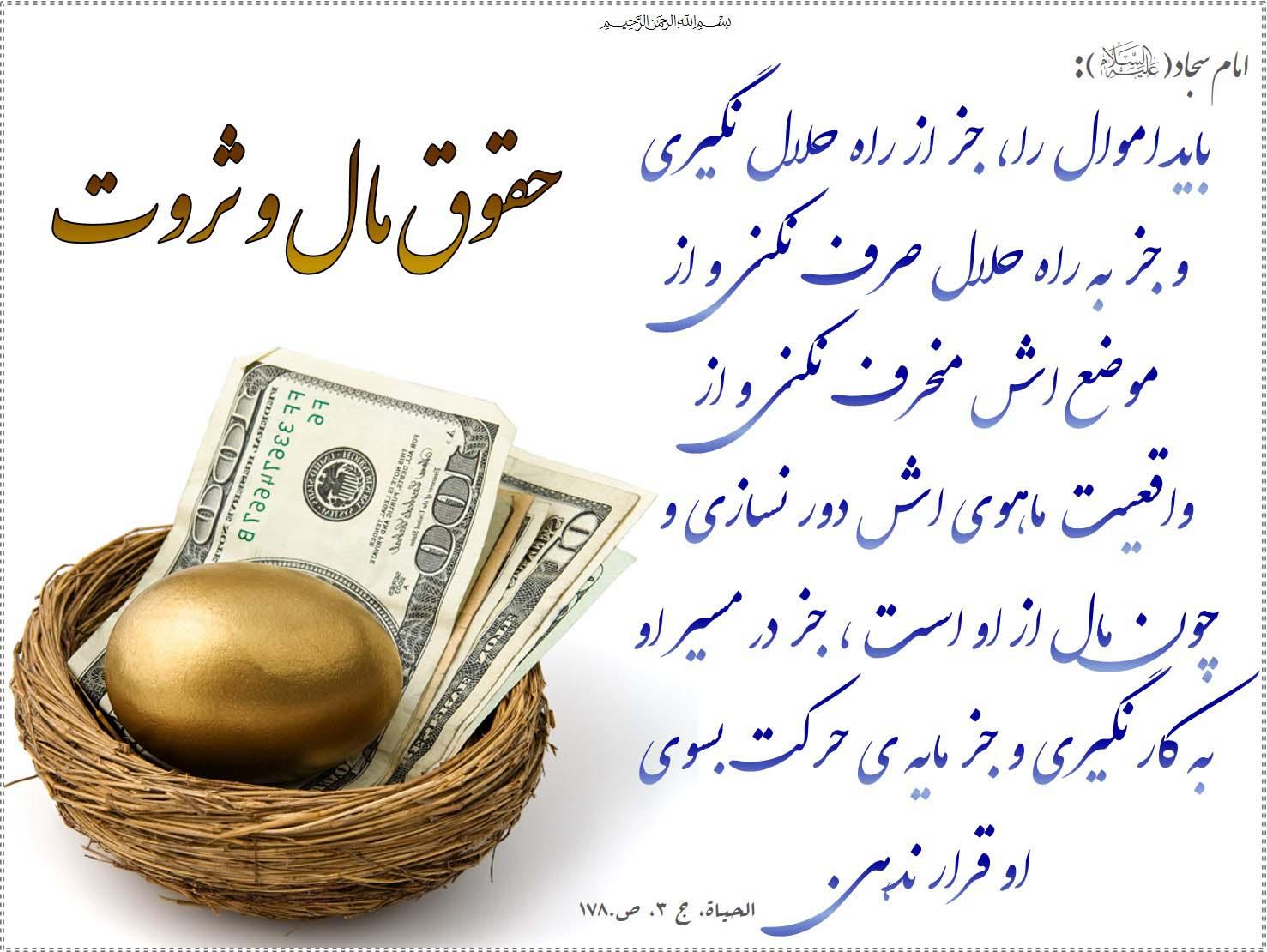 حقوق مال و ثروت  حقوق مال و ثروت