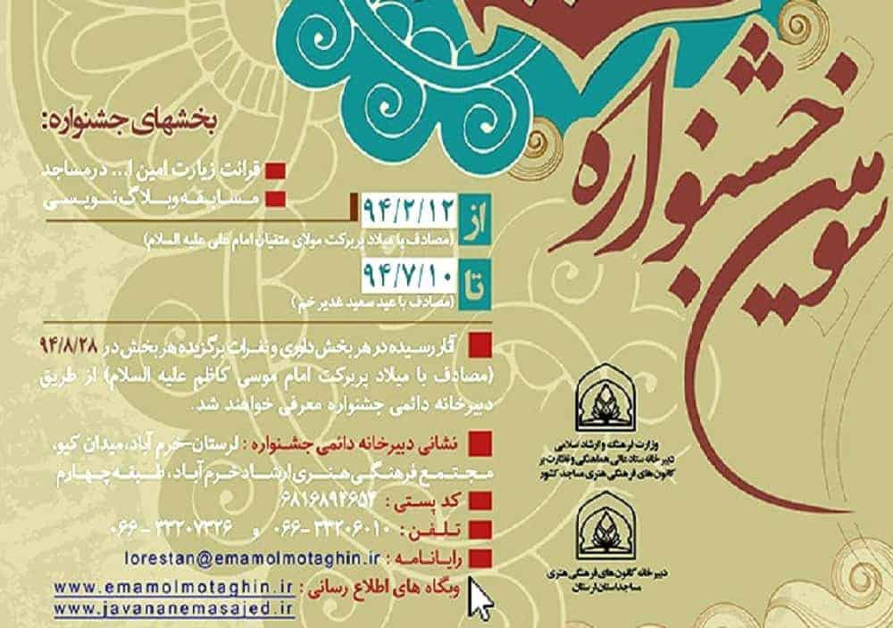 http://miqat.hajj.ir/article_57793.html
