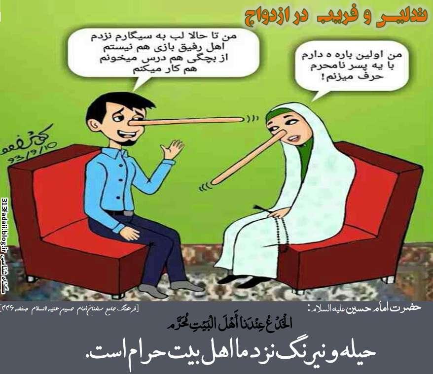 %D8%AA%D8%AF%D9%84%DB%8C%D8%B3 تدلیس و فریب  در ازدواج