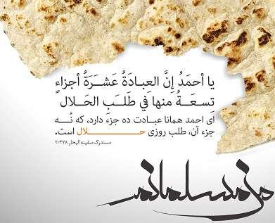 %D9%86%D8%A7%D9%86 %D8%AD%D9%84%D8%A7%D9%841 پوستر نان حلال