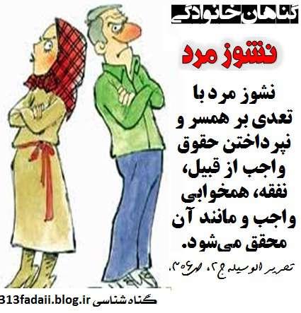 %D9%86%D8%B4%D9%88%D8%B2 %D9%85%D8%B1%D8%AF گناهان خانوادگی(مسائل مربوط به زن و شوهر)