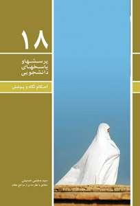 18 pushesh دانلود کتاب احکام نگاه و پوشش / word و pdf