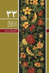 33 zanoshohar دانلود کتاب احکام روابط زن و شوهر / word و pdf